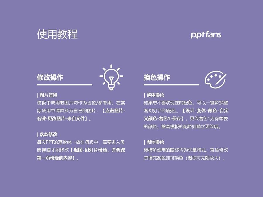 北京经贸职业学院PPT模板下载_幻灯片预览图37