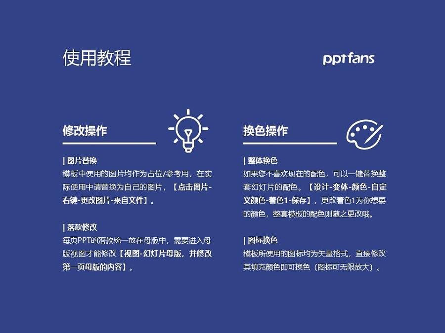 北京政法职业学院PPT模板下载_幻灯片预览图37