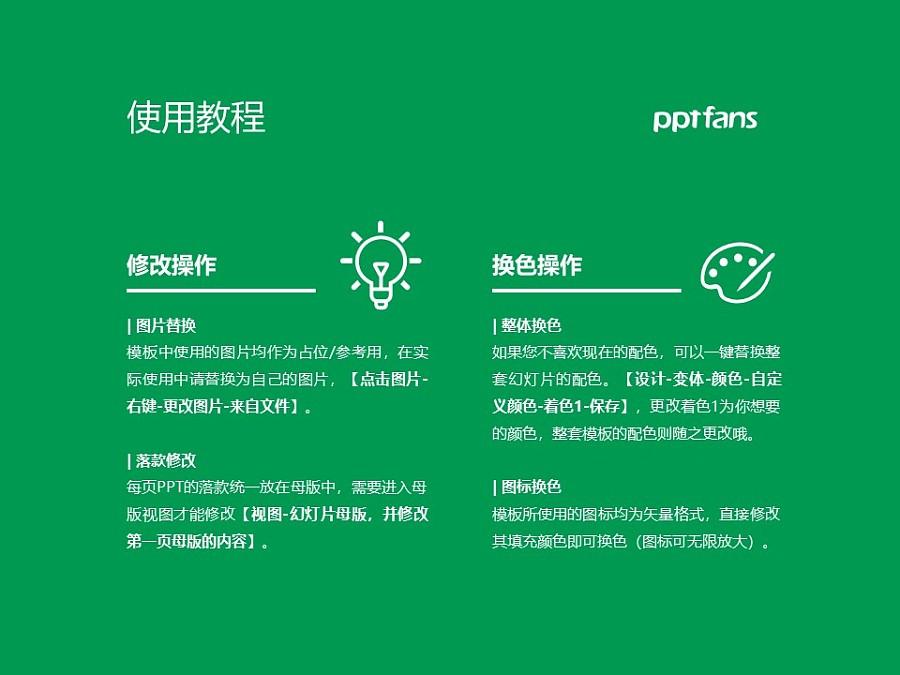 北京体育职业学院PPT模板下载_幻灯片预览图37