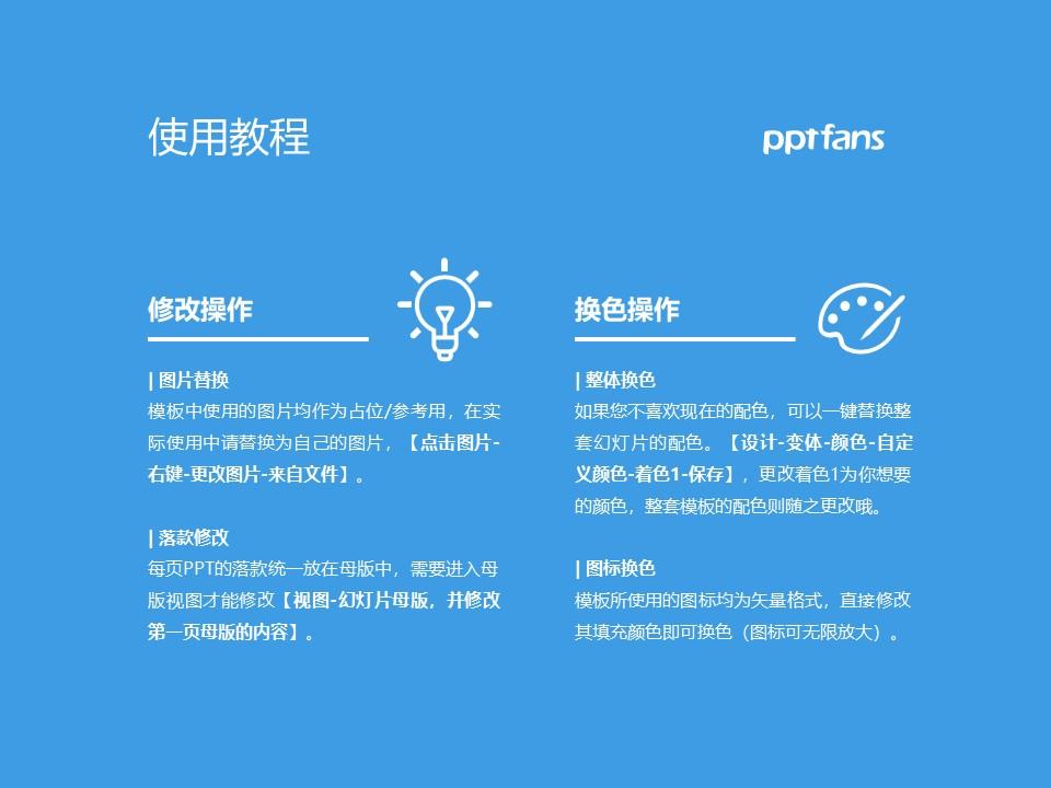 北京电子科技学院PPT模板下载_幻灯片预览图37