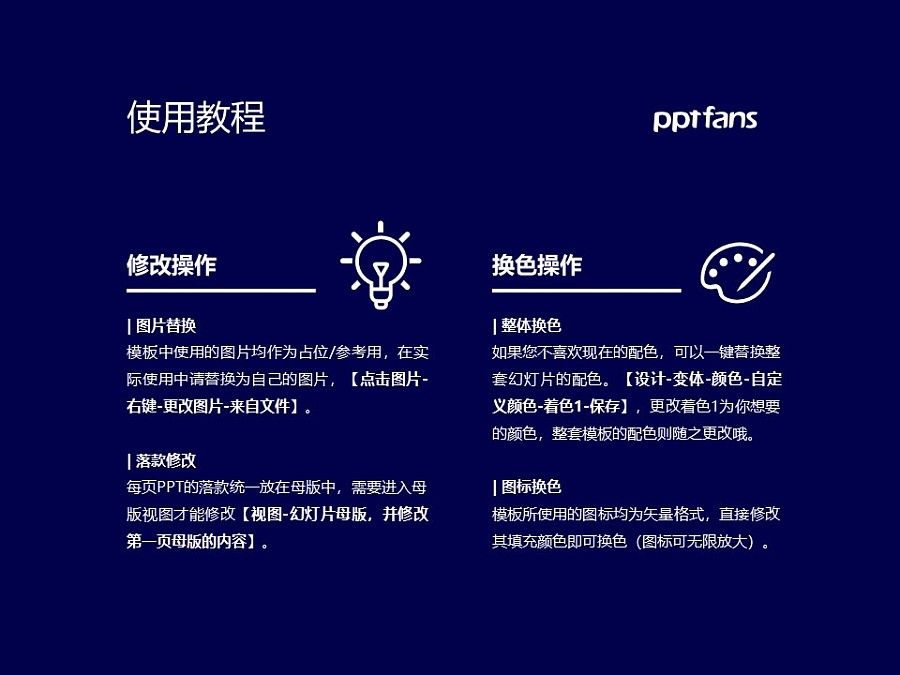 中国人民公安大学PPT模板下载_幻灯片预览图37