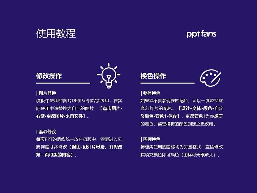 北京外国语大学PPT模板下载_幻灯片预览图37