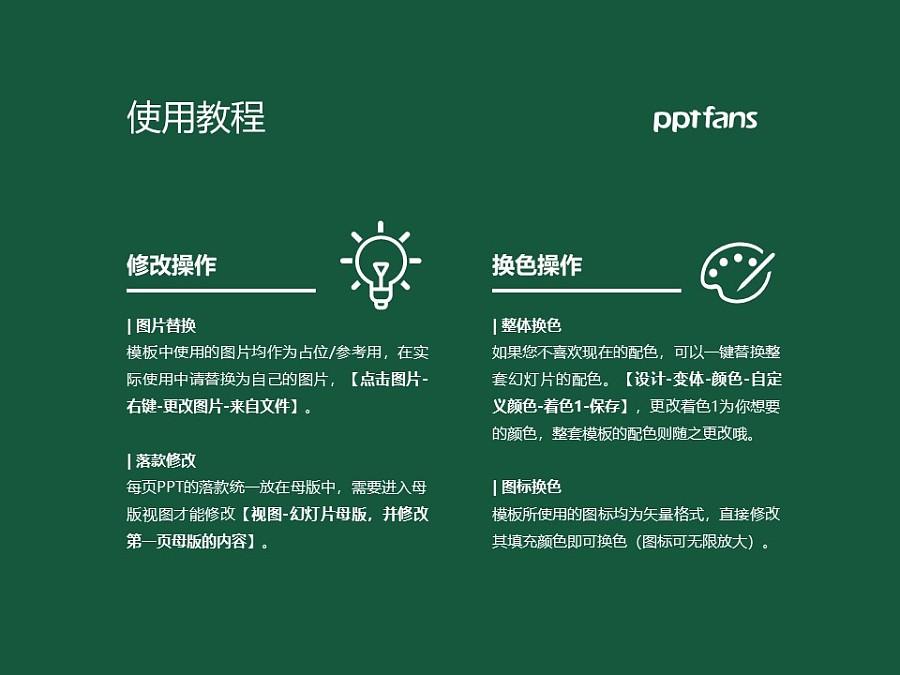 北京林业大学PPT模板下载_幻灯片预览图37