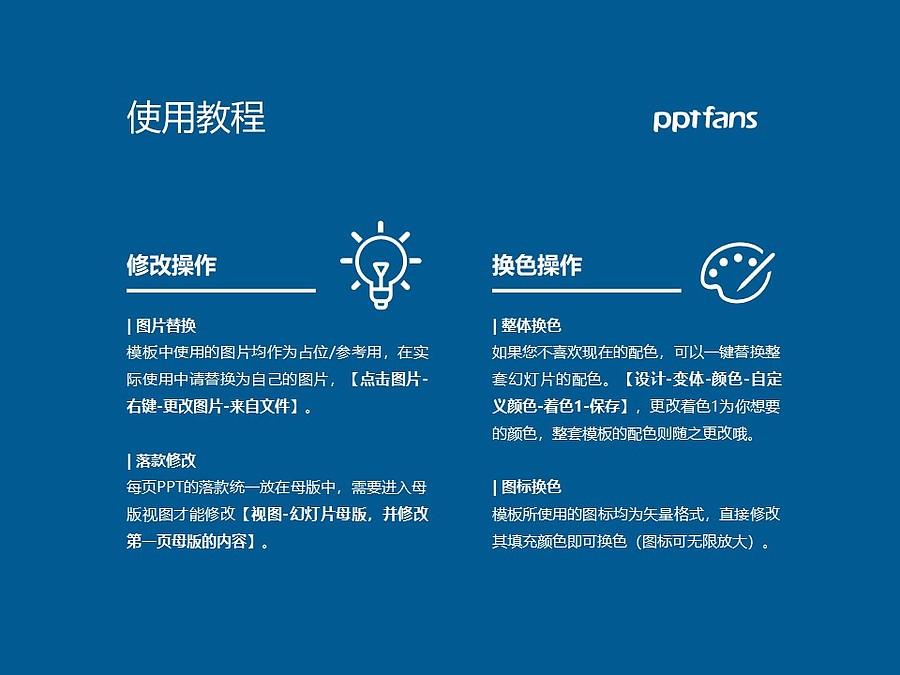 北京科技大学PPT模板下载_幻灯片预览图37