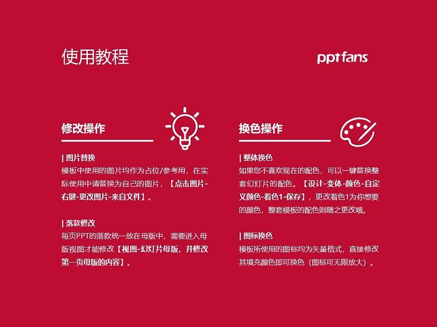 中国人民大学PPT模板下载_幻灯片预览图37