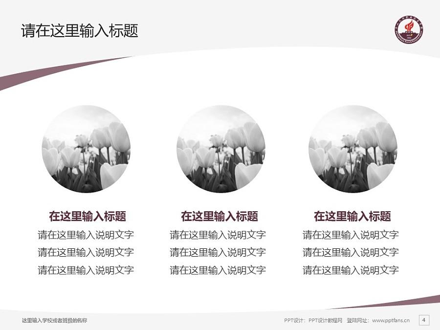 中山火炬职业技术学院PPT模板下载_幻灯片预览图4