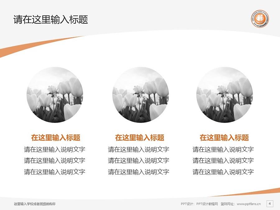 北京交通运输职业学院PPT模板下载_幻灯片预览图4