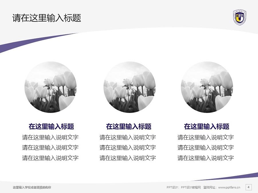 北京外国语大学PPT模板下载_幻灯片预览图4