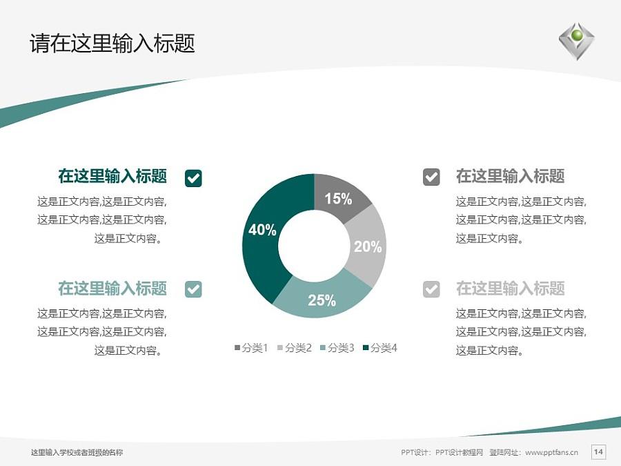 广州科技职业技术学院PPT模板下载_幻灯片预览图14