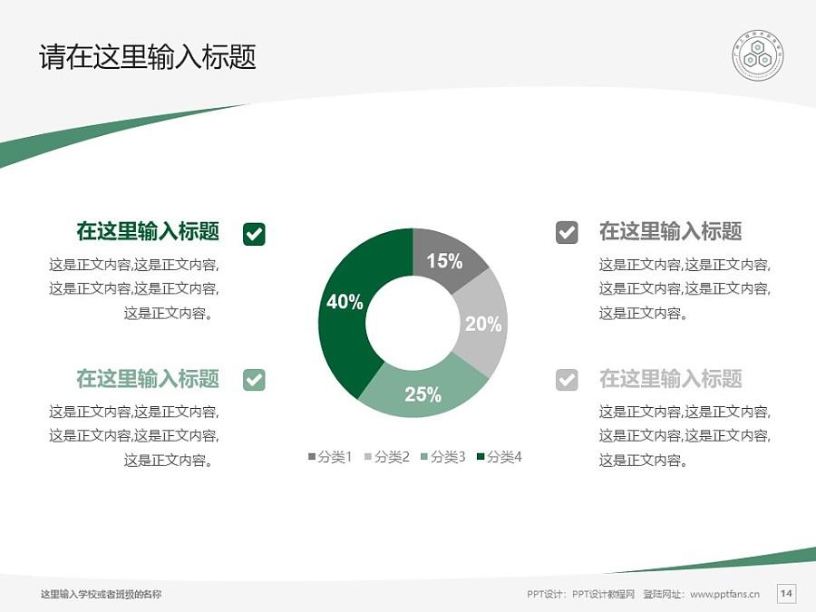 广州工程技术职业学院PPT模板下载_幻灯片预览图14