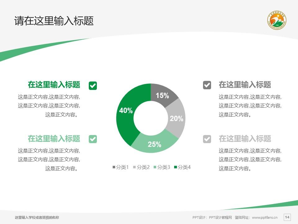 广东科贸职业学院PPT模板下载_幻灯片预览图14