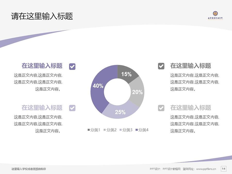 北京经贸职业学院PPT模板下载_幻灯片预览图14