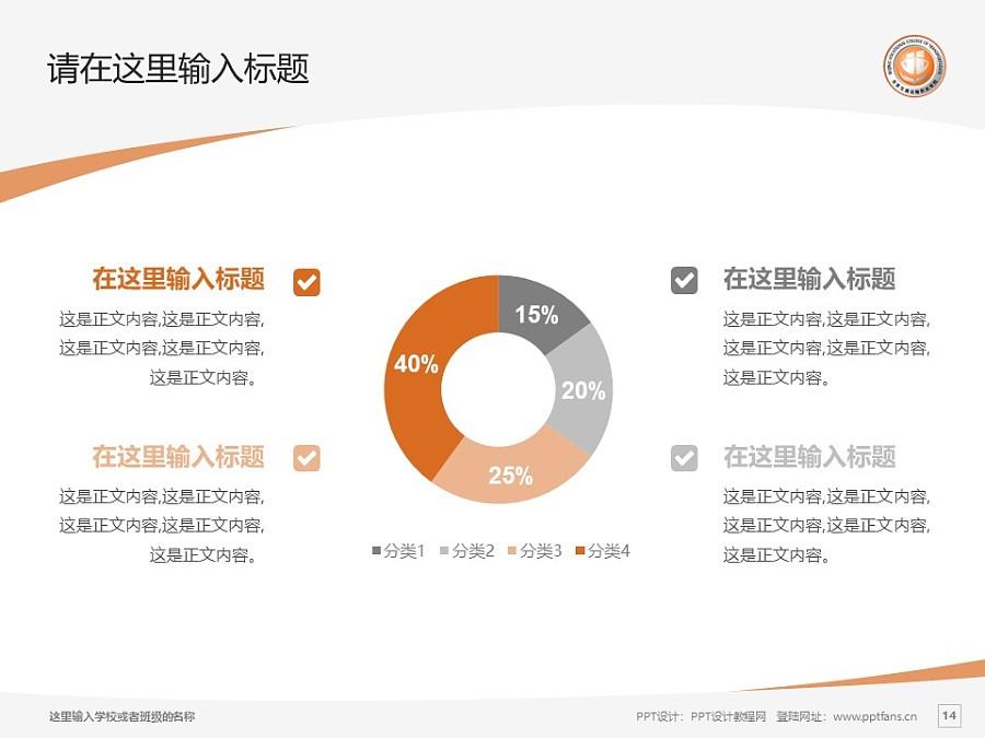 北京交通运输职业学院PPT模板下载_幻灯片预览图14