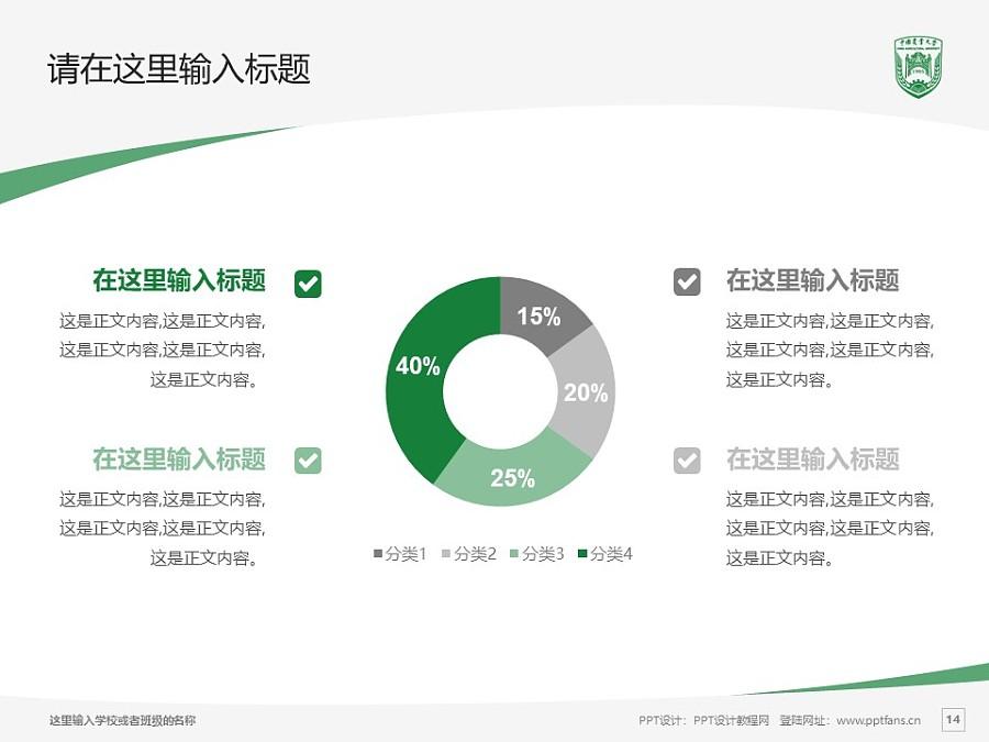 中国农业大学PPT模板下载_幻灯片预览图14