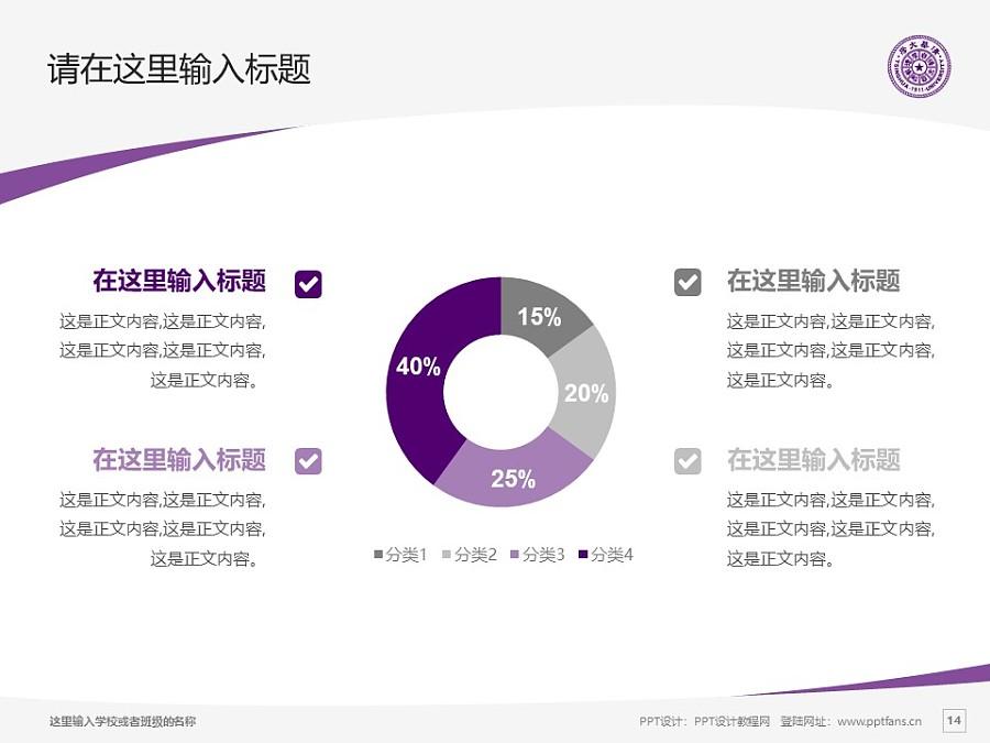 清华大学PPT模板下载_幻灯片预览图14