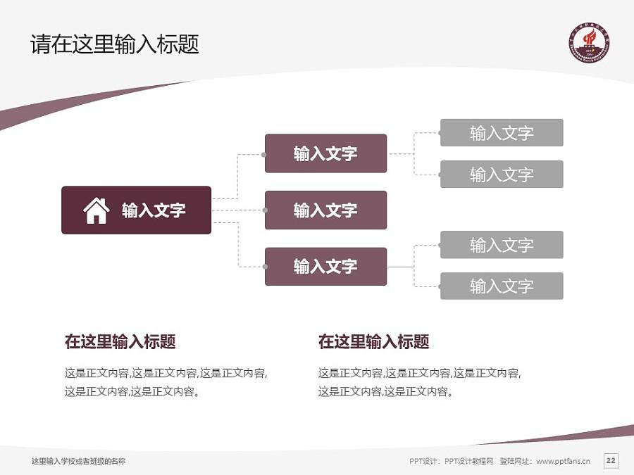 中山火炬职业技术学院PPT模板下载_幻灯片预览图22