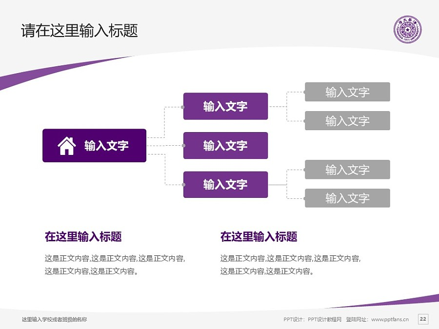 清华大学PPT模板下载_幻灯片预览图22