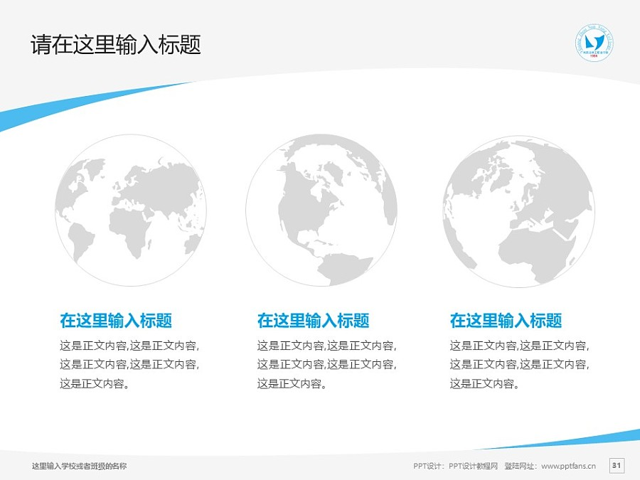 广州南洋理工职业学院PPT模板下载_幻灯片预览图31