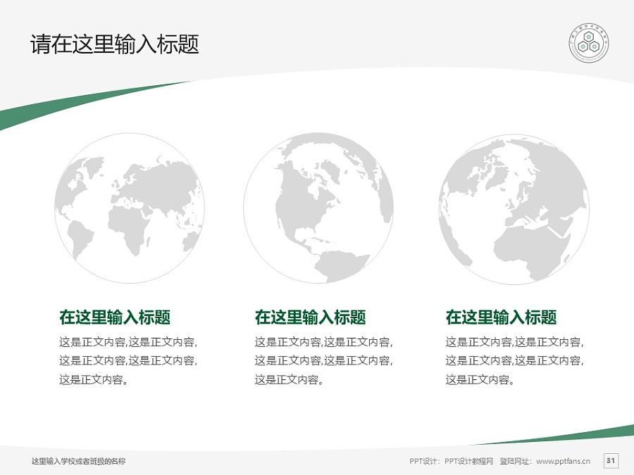 广州工程技术职业学院PPT模板下载_幻灯片预览图29