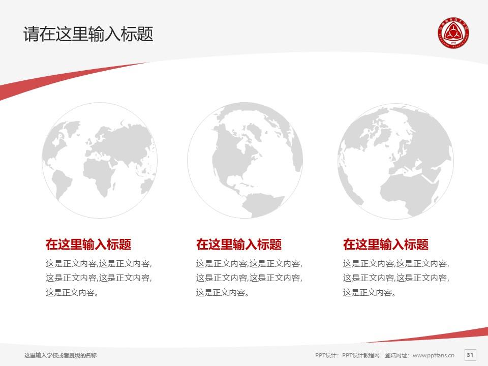 深圳职业技术学院PPT模板下载_幻灯片预览图31