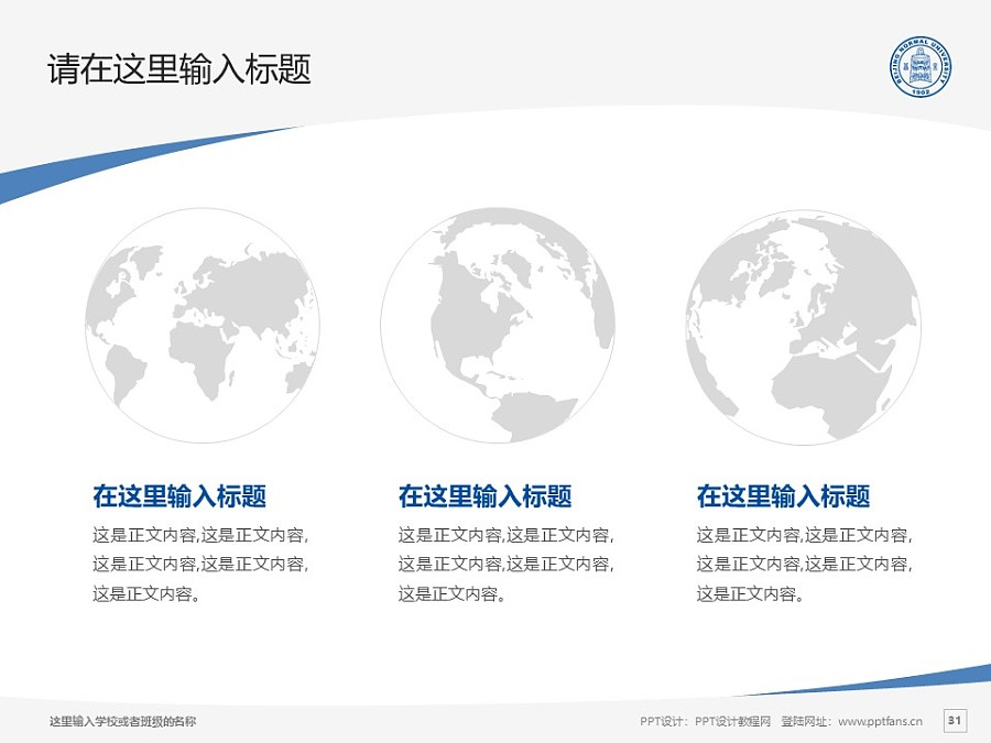 北京师范大学PPT模板下载_幻灯片预览图31
