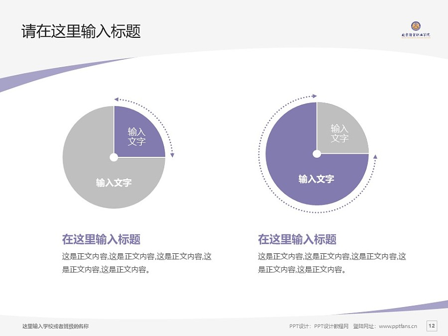 北京经贸职业学院PPT模板下载_幻灯片预览图12