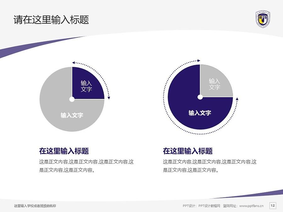 北京外国语大学PPT模板下载_幻灯片预览图12