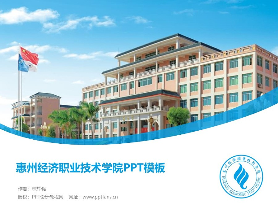 惠州经济职业技术学院PPT模板下载_幻灯片预览图1