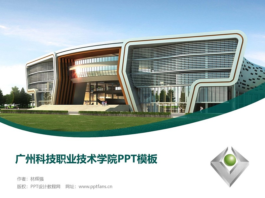 广州科技职业技术学院PPT模板下载_幻灯片预览图1