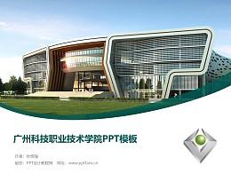 广州科技职业技术学院PPT模板下载