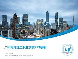 广州南洋理工职业学院PPT模板下载