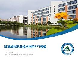 珠海城市职业技术学院PPT模板下载