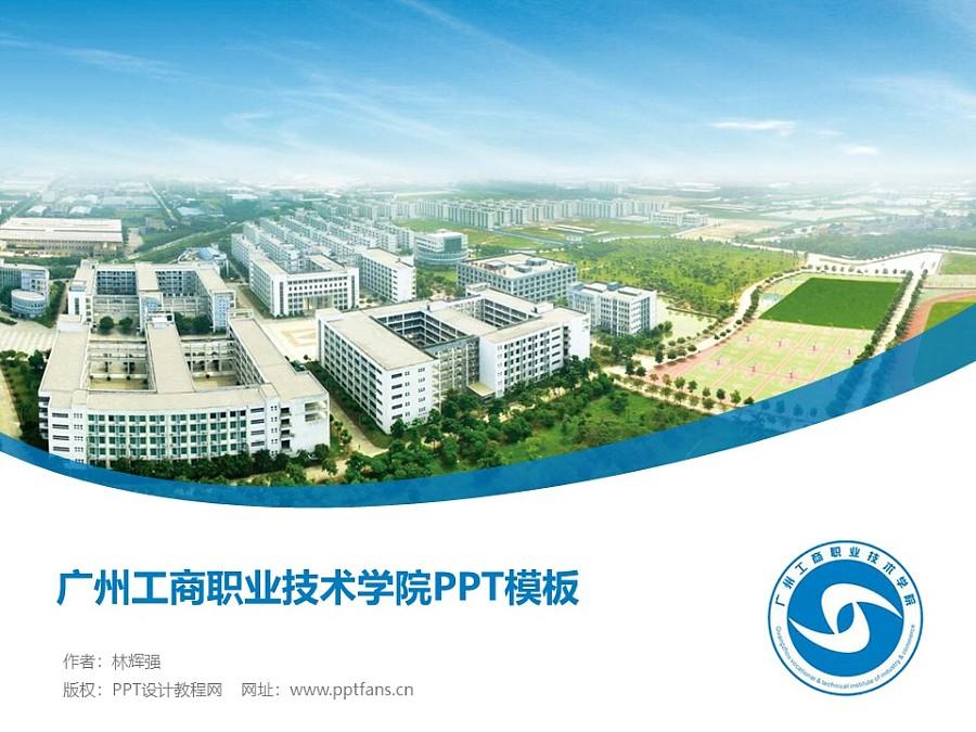 广州工商职业技术学院PPT模板下载_幻灯片预览图1
