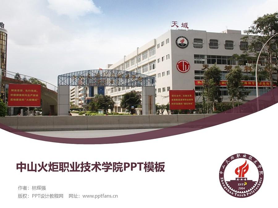 中山火炬职业技术学院PPT模板下载_幻灯片预览图1