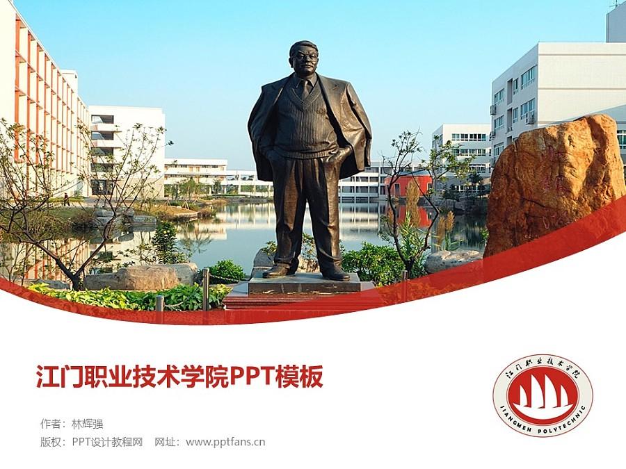 江門職業技術學院PPT模板下載_幻燈片預覽圖1