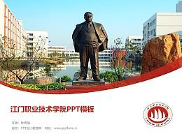 江门职业技术学院PPT模板下载