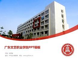 广东文艺职业学院PPT模板下载