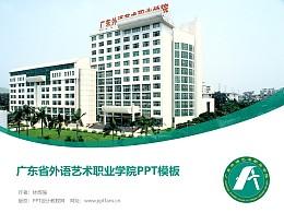 广东省外语艺术职业学院PPT模板下载