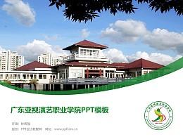 广东亚视演艺职业学院PPT模板下载