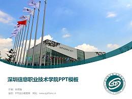 深圳信息职业技术学院PPT模板下载