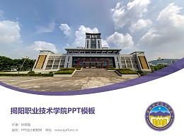 揭阳职业技术学院PPT模板下载