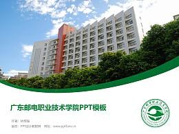 广东邮电职业技术学院PPT模板下载