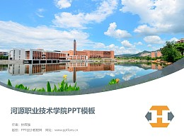 河源职业技术学院PPT模板下载