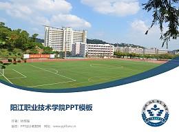 阳江职业技术学院PPT模板下载