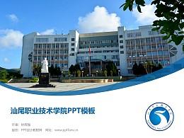 汕尾职业技术学院PPT模板下载