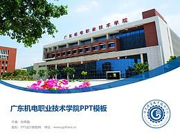 广东机电职业技术学院PPT模板下载