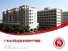 广东女子职业技术学院PPT模板下载