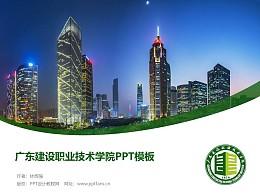 广东建设职业技术学院PPT模板下载