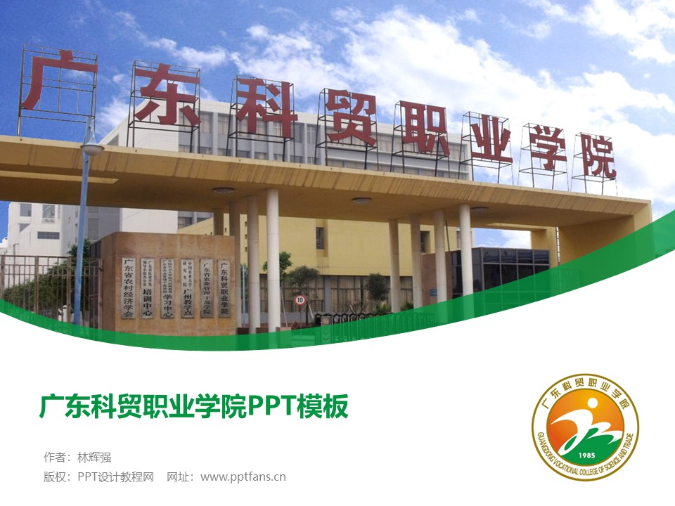 广东科贸职业学院PPT模板下载_幻灯片预览图1