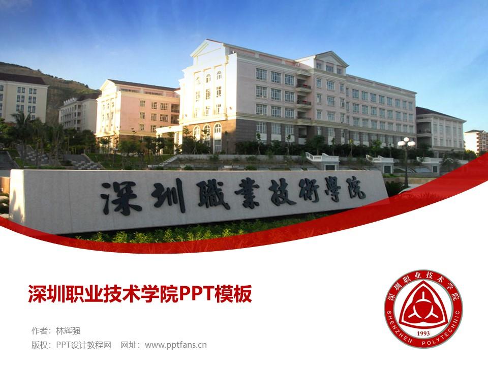 深圳职业技术学院PPT模板下载_幻灯片预览图1